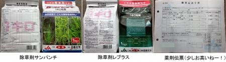16-6-8使用除草剤