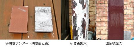 16-7-6玄関外柱再塗装2