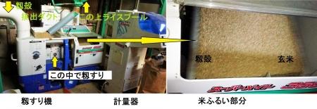 16-9-10玄米作成中