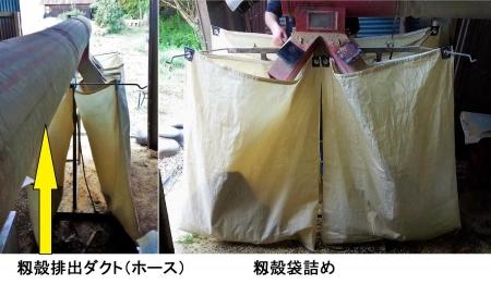 16-9-10籾殻排出