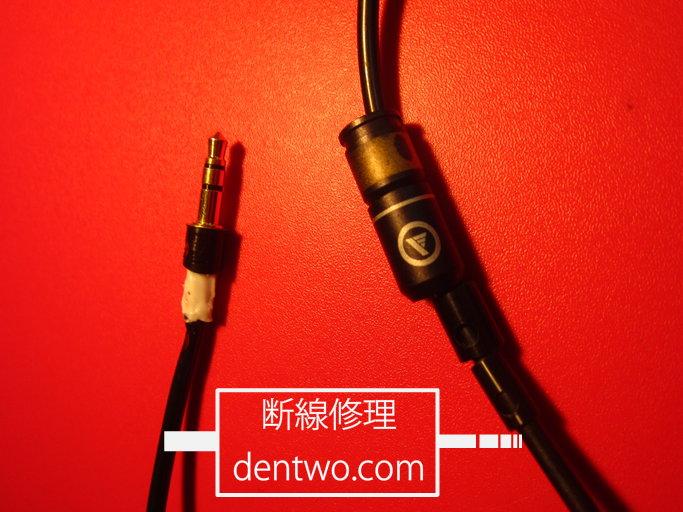 交換用ケーブルのViaBlueプラグ分解後の画像です。160413IMG_2458.jpg