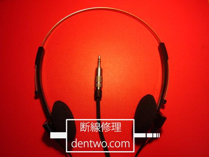 SONY製ヘッドホン・MDR-4の断線の修理画像です。160427IMG_2503.jpg