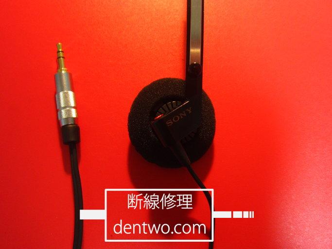 SONY製ヘッドホン・MDR-4の断線の修理画像です。160427IMG_2504.jpg