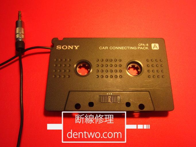SONY製のカーカセットアダプター・CPA-8の断線の修理画像です。160504IMG_2530.jpg