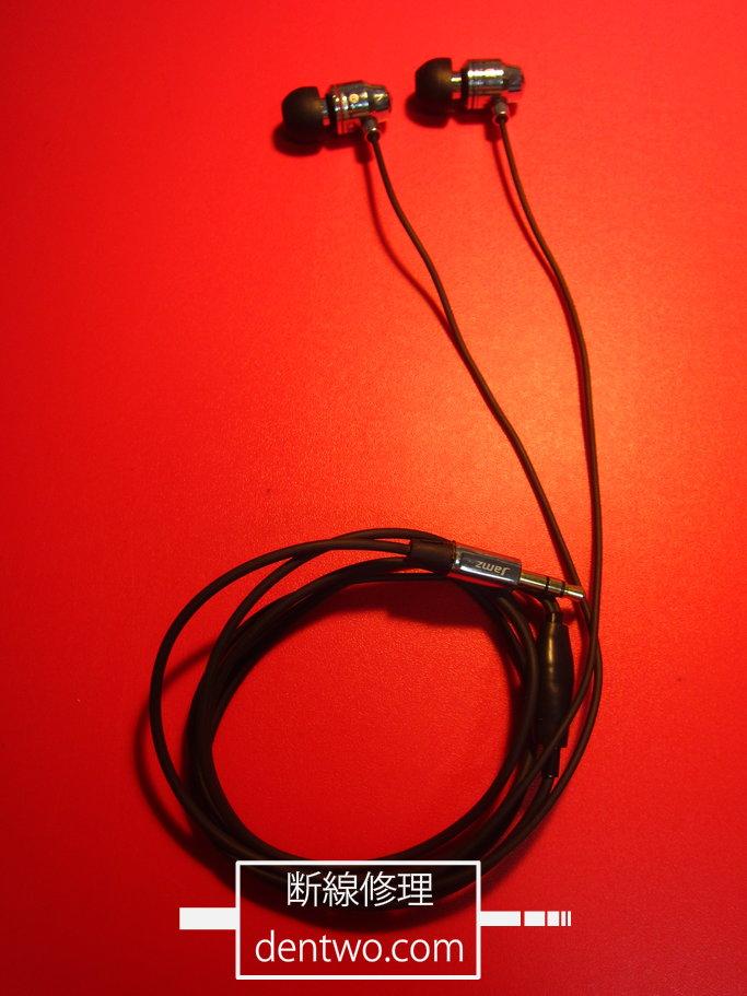 MONSTER製イヤホン・Jamz MH JMZ IEの断線の修理画像です。160512IMG_2559.jpg