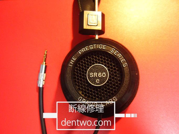 GRADO製ヘッドホン・SR60eの断線の修理画像です。160618IMG_2711.jpg