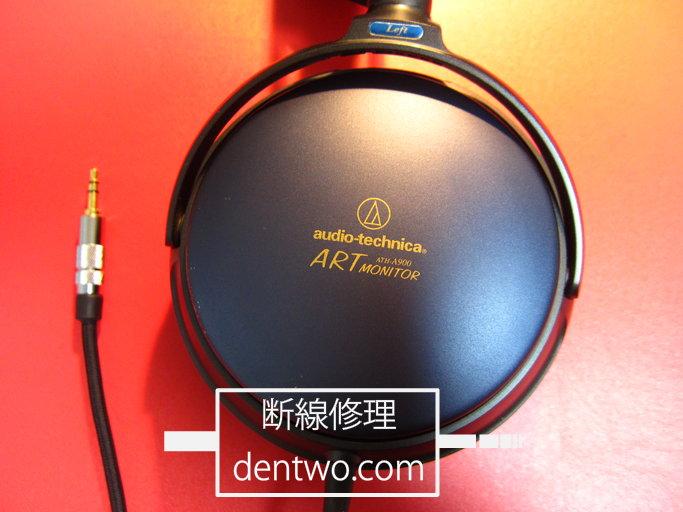 オーディオテクニカ製ヘッドホン・ATH-A900のケーブル短縮後の画像です。160704IMG_2859.jpg