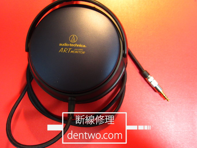 オーディオテクニカ製ヘッドホン・ATH-A900のケーブル短縮後の画像です。160704IMG_2860.jpg