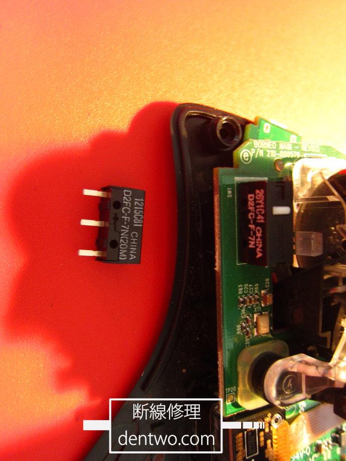 Logicool製マウス・M950の分解、マイクロスイッチ部分の画像です。160713IMG_2955.jpg