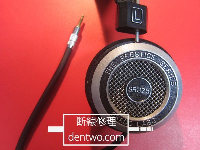 GRADO製ヘッドホン・SR325eのケーブル短縮を目的としたプラグ交換修理後の画像です。161013IMG_3362.jpg