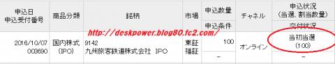 JR九州IPOに当選して初値利益出る
