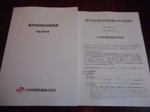 九州旅客鉄道(9142)IPOグレーマーケット価格