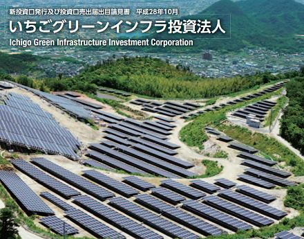 いちごグリーンインフラ投資法人(9282)IPO新規上場承認