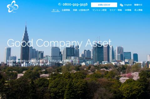 グッドコムアセット(3475)IPOが新規上場承認