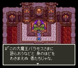 044 決戦バラモス