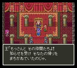 Dragon Quest 3 (J)_00119