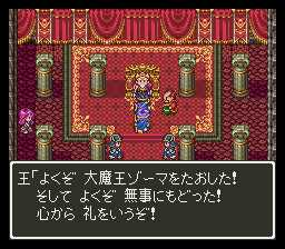 Dragon Quest 3 (J)_00120