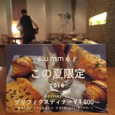 8月イベント