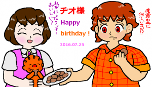 アタバミルクさん-20160731 初美ちゃん 元介くん ヂオ 誕生日