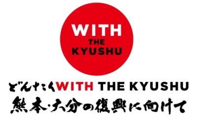 どんたくwith kyushu