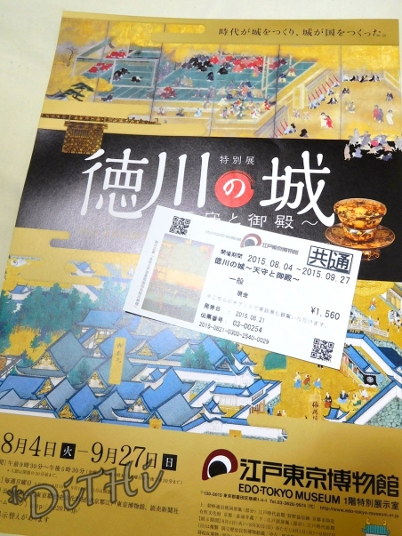 徳川の城展