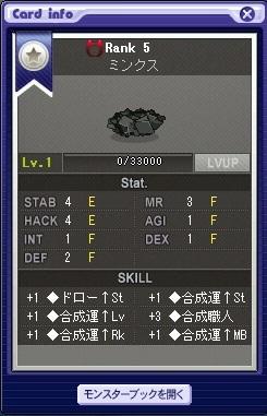 合成用カード