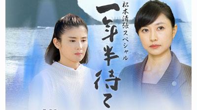 金曜プレミアム 松本清張スペシャル「一年半待て」