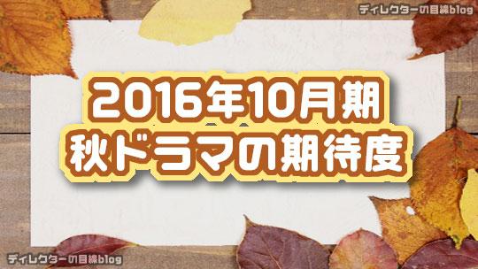 2016年10月期 / 秋ドラマの期待度