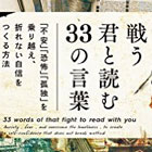戦う君と読む33の言葉 「不安」「不満」「孤独」を乗り越え、折れない自信をつくる方法
