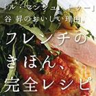 フレンチのきほん、完全レシピ 「ル・マンジュ・トゥー」谷昇のおいしい理由。(一流シェフのお料理レッスン)