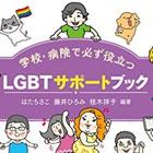 LGBTサポートブック: 学校・病院で必ず役立つ″