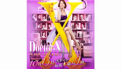 ドクターX ~外科医・大門未知子~[4]