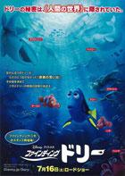 映画「ファインディング・ドリー(2D・日本語吹替版)」 感想と採点 ※ネタバレなし