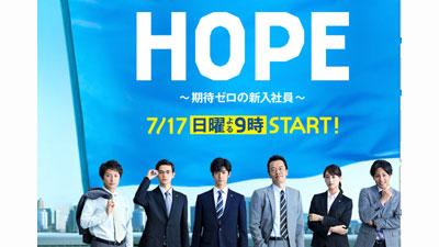 HOPE~期待ゼロの新入社員~