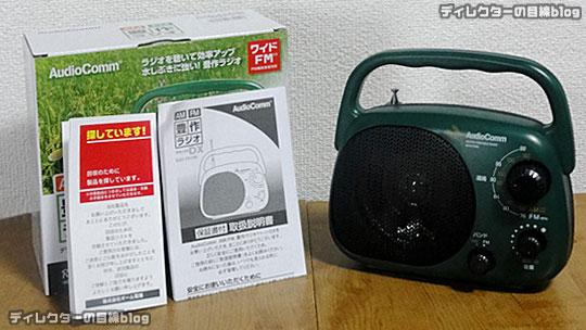 浴室や屋外作業に最適なラジオ! 「豊作ラジオDX RAD-F439N」購入レポ