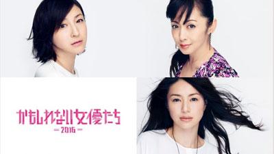スペシャルドラマ「かもしれない女優たち2016」 (2016/10/10) 感想