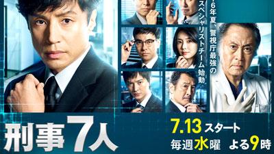 刑事7人 第2シリーズ