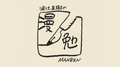 Eテレ「浦沢直樹の漫勉」が面白い! 何と10/6のゲストが浦沢直樹!!