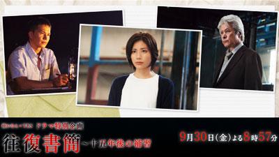 湊かなえ×TBS ドラマ特別企画「往復書簡~十五年後の補習」