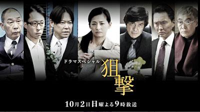 ドラマスペシャル「狙撃」