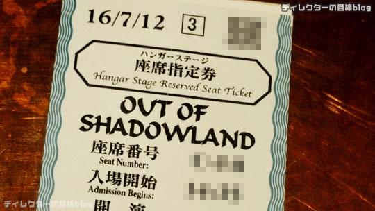 °○°東京ディズニーシー 新ショー「アウト・オブ・シャドウランド」@ハンガーステージ 感想 ※ネタバレあり