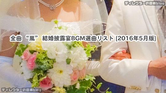 全曲 \u201c嵐\u201d 結婚披露宴BGM選曲リスト [2016年5月版