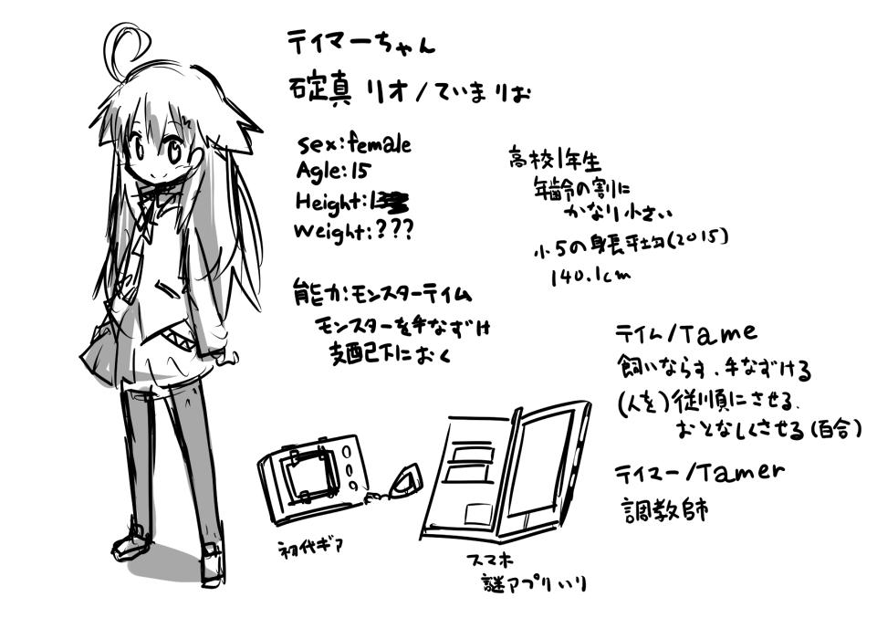 らくがき2016/04/30_021