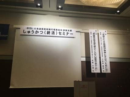釧路支部終活セミナー3