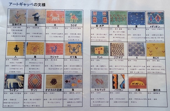 h28ギャッベ展・秋 (3)