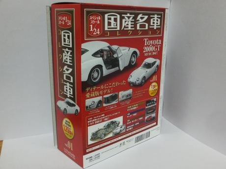 国産名車コレクション2000GT (2)