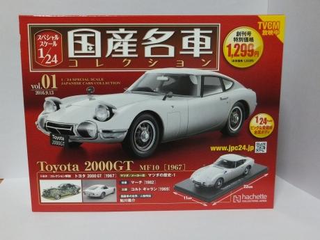 国産名車コレクション2000GT (1)