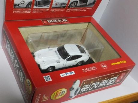 国産名車コレクション2000GT (3)