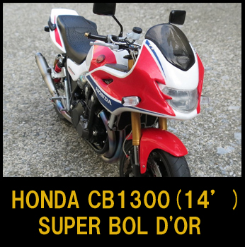 cb1300SUPER BOL DOR