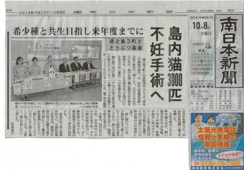 南日本新聞26年10月8日small